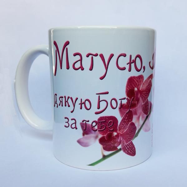 Горнятко Матусю №11