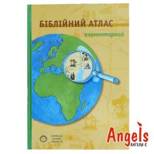 Біблійний атлас елементарний