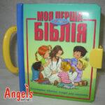 дитячі біблії