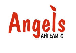 Ангели Є